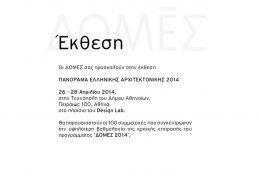 domes2014-00